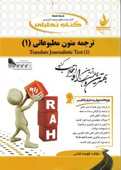 كتاب-تحليلي-ترجمه-متون-مطبوعاتي-(1)