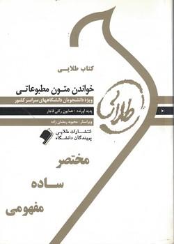 كتاب-طلايي-خواندن-متون-مطبوعاتي