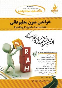 كتاب-تحليلي-خواندن-متون-مطبوعاتي-