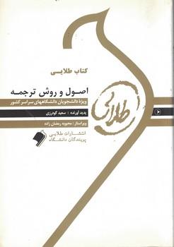 كتاب-طلايي-اصول-و-روش-ترجمه-