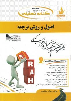 كتاب-تحليلي-اصول-و-روش-ترجمه-
