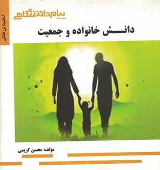 گنجينهي-طلايي-دانش-خانواده-و-جمعيت-