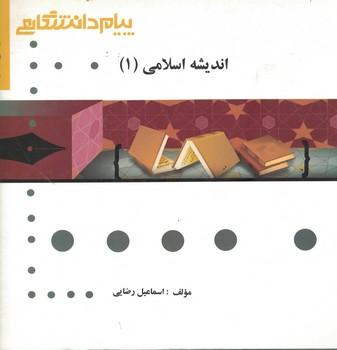 گنجينهي-طلايي-انديشه-اسلامي-(1)