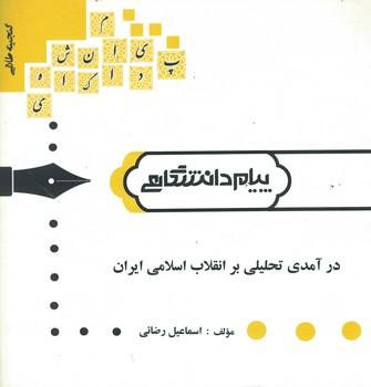 گنجينهي-طلايي-درآمدي-تحليلي-بر-انقلاب-اسلامي-ايران