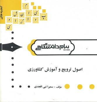 گنجينهي-طلايي-اصول-ترويج-و-آموزش-كشاورزي-