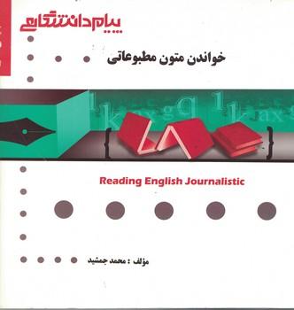 گنجينهي-طلايي-خواندن-متون-مطبوعاتي