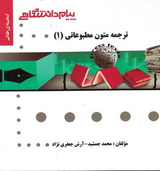 گنجينهي-طلايي-ترجمه-متون-مطبوعاتي-(1)