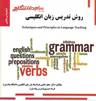 گنجينهي-طلايي-روش-تدريس-زبان-انگليسي-