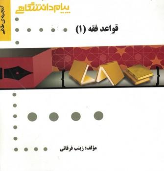 گنجينهي-طلايي-قواعد-فقه-(1)