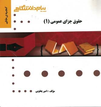 گنجينهي-طلايي-حقوق-جزاي-عمومي-(1)