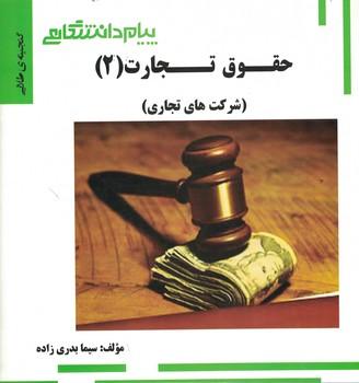گنجينهي-طلايي-حقوق-تجارت-(2)-(شركت-هاي-تجاري)