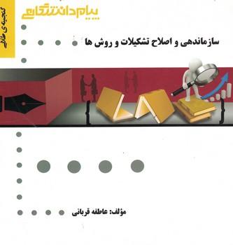 گنجينهي-طلايي-سازماندهي-و-اصلاح-تشكيلات-و-روش-ها