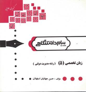 گنجينهي-طلايي-زبان-تخصصي-(5)-(رشته-مديريت-دولتي)