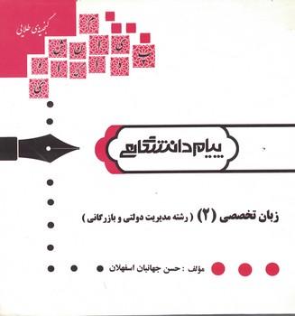 گنجينهي-طلايي-زبان-تخصصي-(2)-(رشته-مديريت-دولتي-و-بازرگاني)
