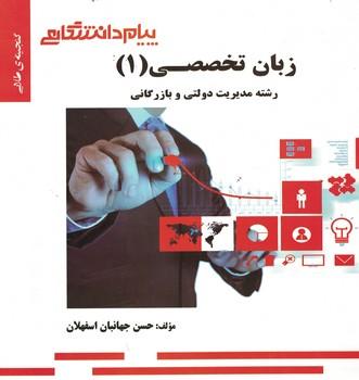 گنجينهي-طلايي-زبان-تخصصي-(1)-(رشته-مديريت-دولتي-و-بازرگاني)
