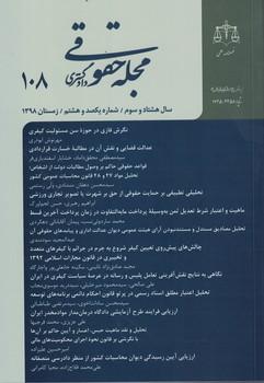 مجله-حقوقي-دادگستري-108