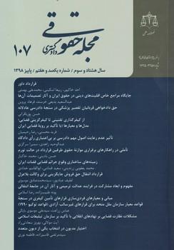 مجله-حقوقي-دادگستري-107
