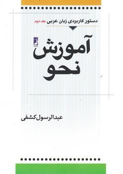 دستور-كاربردي-زبان-عربي-جلد-دوم-آموزش-نحو