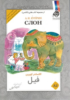 فيل-a2