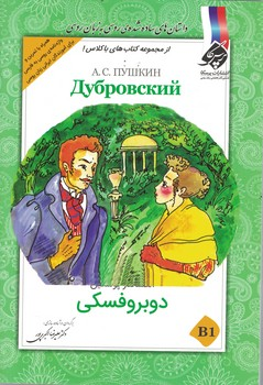 دوبروفسكي-بسته-ي-كمك-آموزشي-زبان-روسي-براي-بيگانه-زبان-هايي-كه-روسي-مي-آموزند