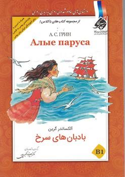 بادبانهاي-سرخ-(-داستان-روسي)