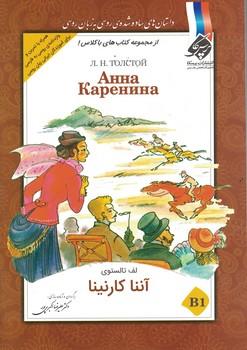 آننا-كارنينا-(داستان-روسي)