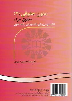 متون-حقوقي-(2)-«حقوق-جزا»-(كد-536)