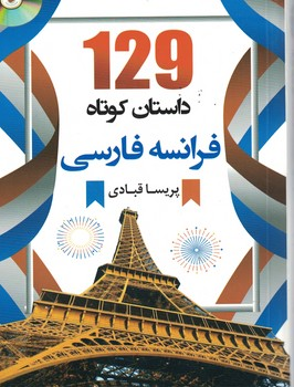 129-داستان-كوتاه-فرانسه-فارسي