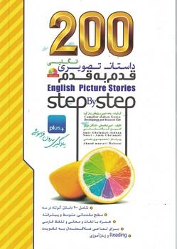 200-داستان-تصويري-قدم-به-قدم-انگليسي-