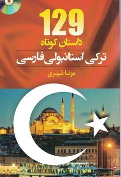 129-داستان-كوتاه-تركي-استانبولي-فارسي