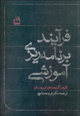 فرآيند-برنامه-ريزي-آموزشي-