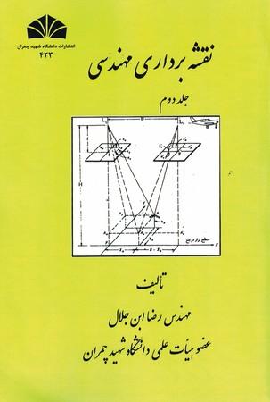 نقشه-برداري-مهندسي-(جلد-دوم)