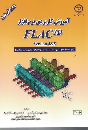 آموزش-كاربردي-نرم-افزار-flac-3d