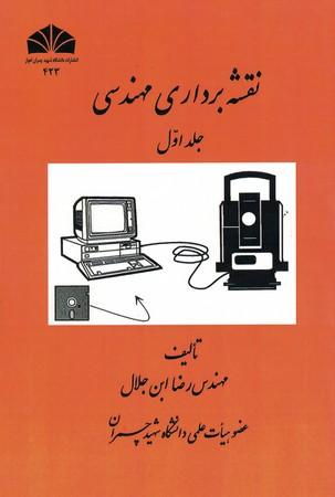 نقشه-برداري-مهندسي-(جلد-اول)