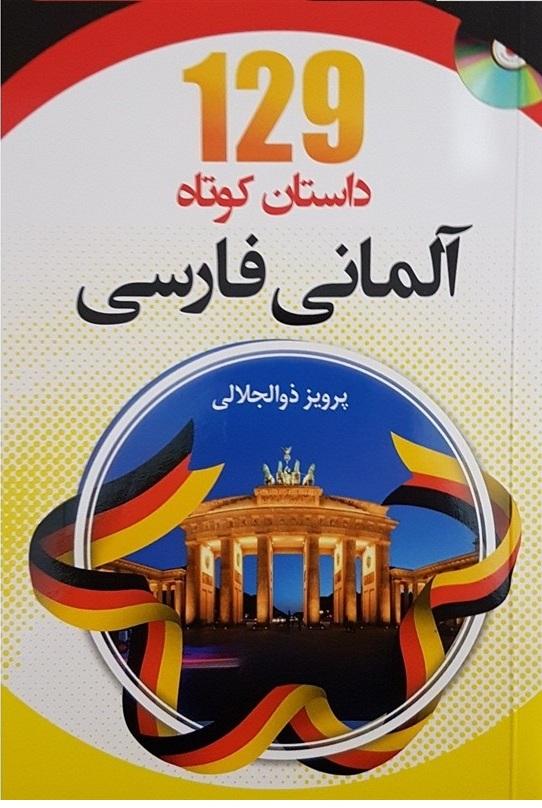 129-داستان-كوتاه-آلماني-فارسي