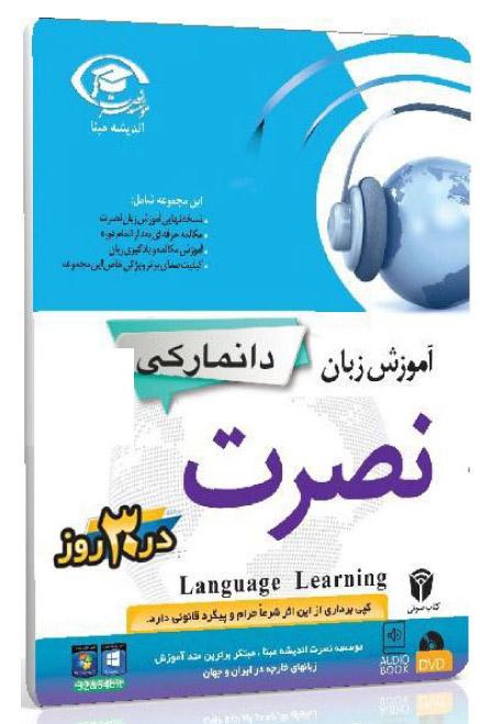 آموزش-زبان-دانماركي-نصرت-در-30-روز
