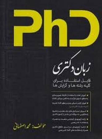 زبان-دكتري-phd-(قابل-استفاده-براي-كليه-رشته-ها-و-گرايش-ها)