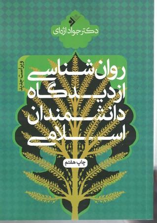 روان-شناسي-از-ديدگاه-دانشمندان-اسلامي-