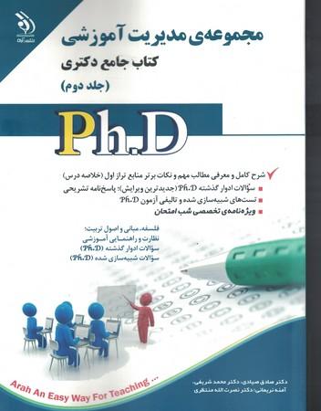 مجموعه-جامع-مديريت-آموزشي-(-جلد-دوم)-phd-