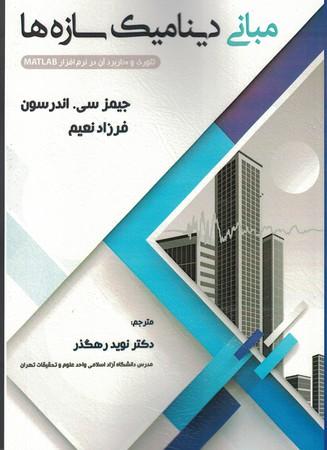مباني-ديناميك-سازه-ها-(-تئوري-و-كاربرد-آن-در-نرم-افزار-matlab-)
