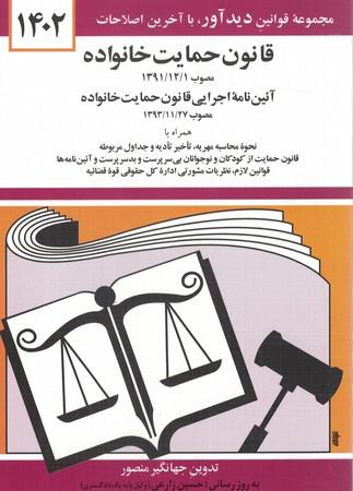 قانون-حمايت-خانواده-1399