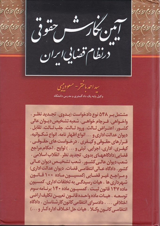 آيين-نگارش-حقوقي-در-نظام-قضايي-ايران