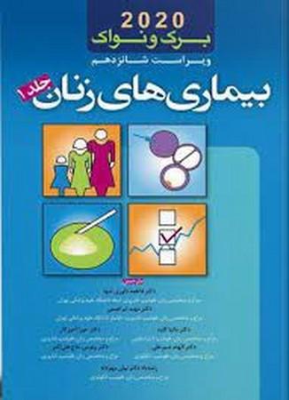 بيماري هاي زنان برك و نواك 2020 (جلد 1)