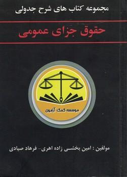 مجموعه-كتاب-هاي-شرح-جدولي-حقوق-جزاي-عمومي