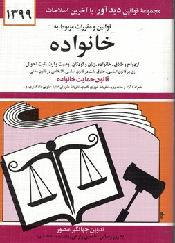قوانين-و-مقررات-مربوط-به-خانواده-1399