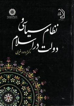 نظام سياسي و دولت در اسلام (كد 664)