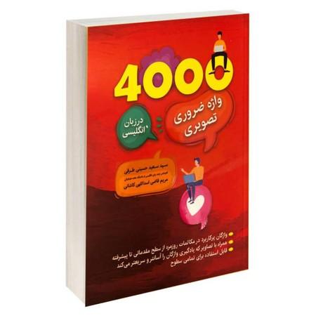 4000-واژه-ضروري-تصويري-در-زبان-انگليسي-