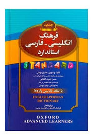 فرهنگ-انگليسي---فارسي-استاندارد-(-با-تلفظ-واژه-ها-)-