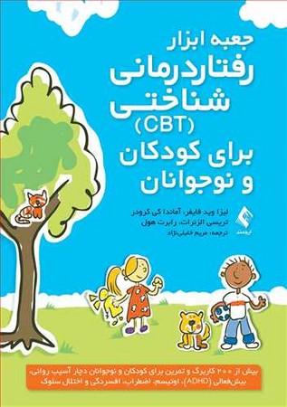 جعبه-ابزار-رفتار-درماني-شناختي-(-cbt-)-براي-كودكان-و-نوجوانان
