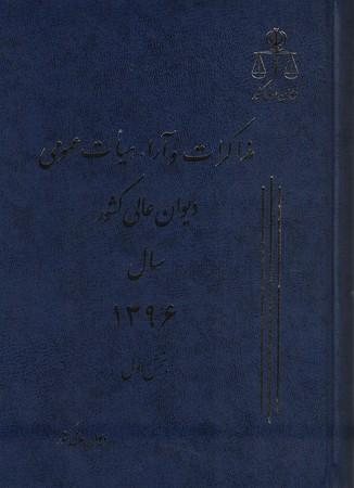 مذاكرات-و-آراء-هيات-عمومي-ديوان-عالي-كشور-سال-1396-دو-جلدي